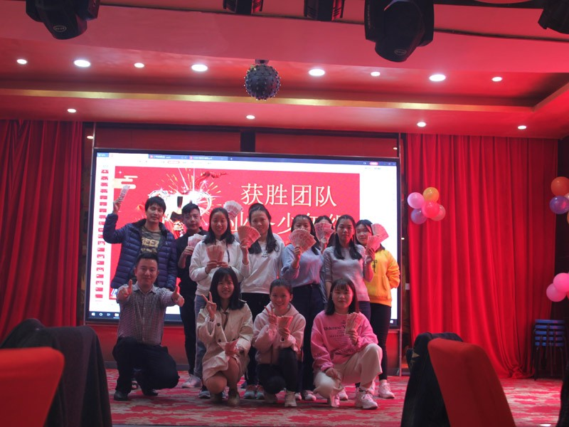 The 2018 year-end party conference was successfully held!